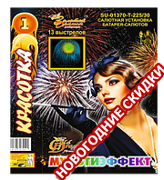 Салют на 13 зарядов (колибр 30 мм) Мультизффект купить оптом и в розницу в Одессе 7 км со склада в Украине