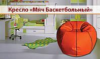 Кресло бескаркасное Мяч баскетбольный