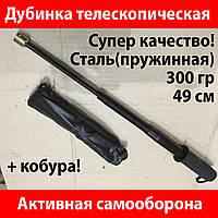 """Дубинка телескопическая""""Кнут"""" (пружинная) Кобура в подарок!"""