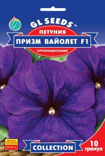 Семена Петуния F1 Призм Вайолет 10шт collection