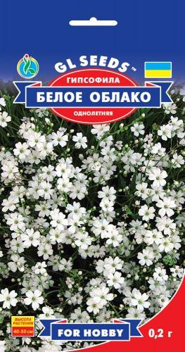 Семена Гипсофила Белое облако 0,2 г For Hobby