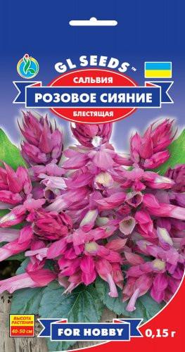 Семена Сальвия Розовое сияние 0,15 г For Hobby