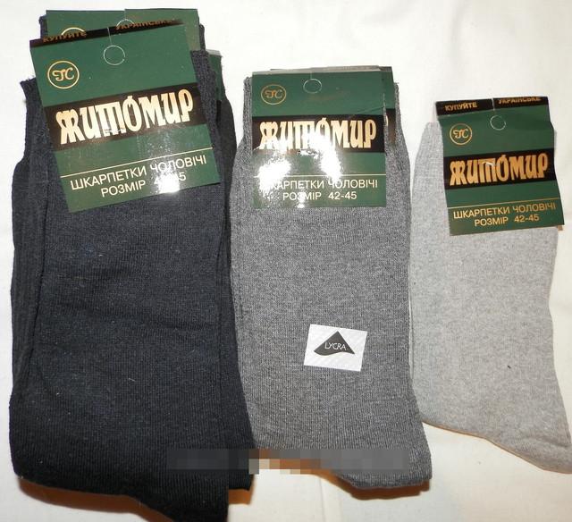картинка мужские носки классика