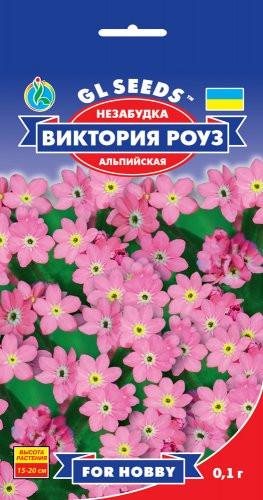 Семена Незабудка Виктория Роуз многолетняя 0,1 г For Hobby
