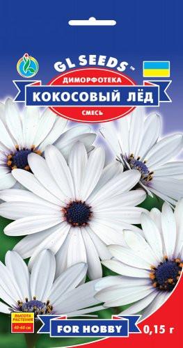 Семена Диморфотека Кокосовый лед 0,15 г For Hobby