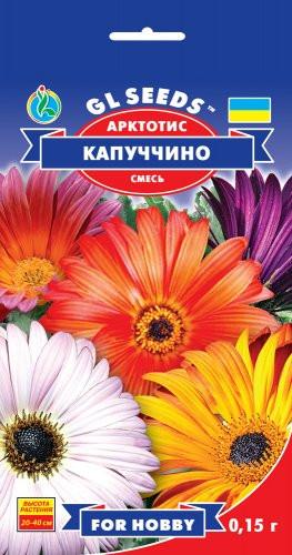 Семена Арктотис Капучино смесь 0,15 г For Hobby