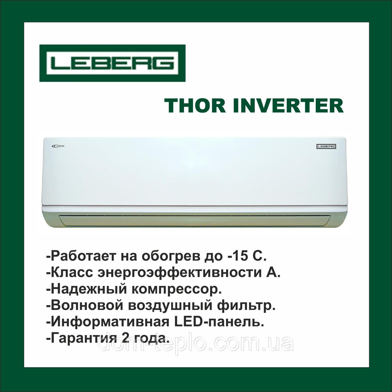 Кондиционер инверторный Leberg THOR 24