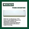 Кондиционер бытовой инверторный Leberg Thor LBS-TOR24/LBU-TOR24