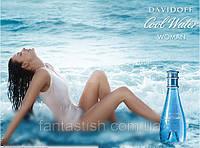Мини-парфюм в атомайзере 15 мл мужской Davidoff Cool Water SML /82