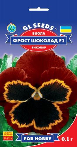 Семена Виола F1 Фрост Шоколад 0,1 г For Hobby