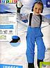 Классные лыжные брюки от бренда Lupilu размер на рост 86-92см
