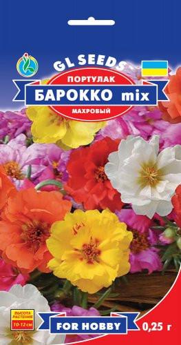 Семена Портулак Барокко-mix 0,25г  For Hobby,