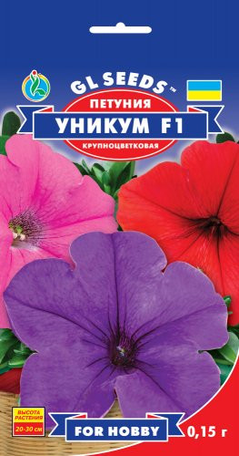 Семена F1 Петуния Уникум смесь 0,15 г For Hobby