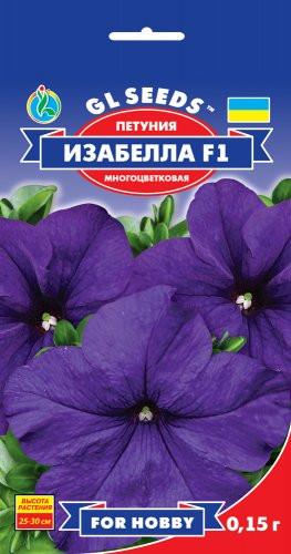 Семена F1 Петуния Изабелла фиолетовая 0,15 г For Hobby