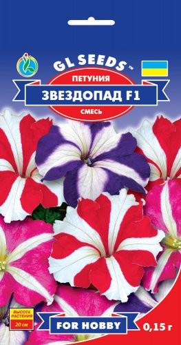 Семена F1 Петуния Звездопад 0,15 For Hobby