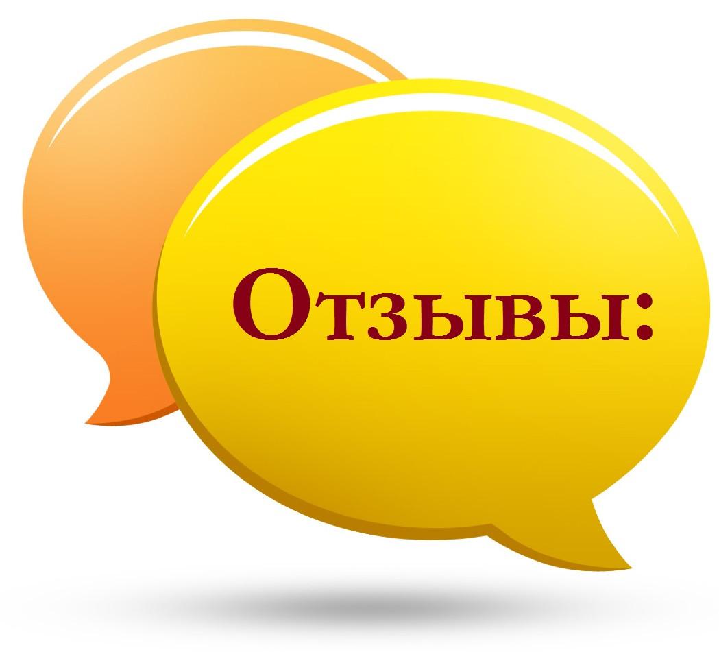 d2792e4fa6b5e Написание отзывов (без размещения), цена 20 грн., заказать в Днепре —  Prom.ua (ID#425011727)