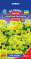 Семена Алиссум Золотая россыпь 0,15 г For Hobby