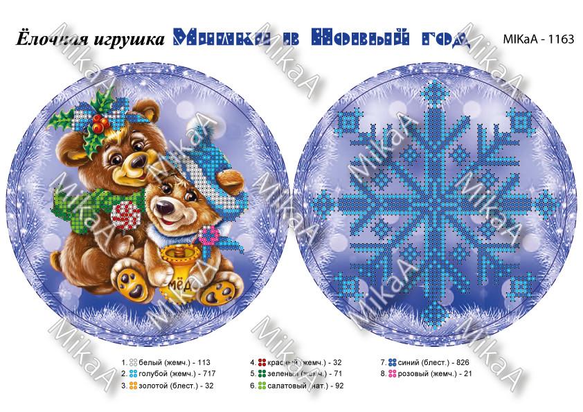"""Елочная игрушка - """"Мишки в Новый год"""""""