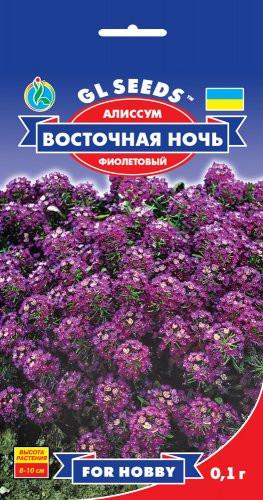 Семена Алиссум Восточная ночь 0,1 г For Hobby