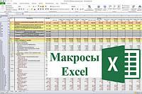 Напишем макросы в Excel (VBA)