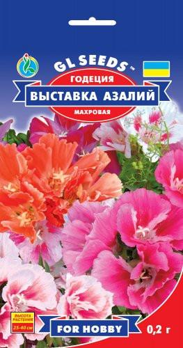 Семена Годеция Выставка Азалий 0,2 г For Hobby