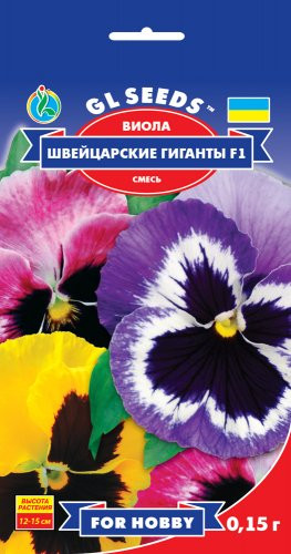 Семена Виола F1 Швейцарские гиганты смесь 0,15 г For Hobby