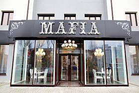"""Ресторан семейных ценностей """"Мафия"""" закупил дозаторы жидкого мыла c хромированным покрытием  26.11.2016 1"""