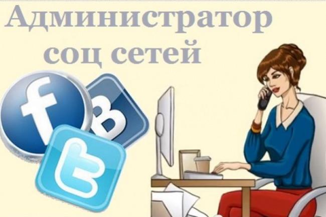Администратор группы ВКонтакте, ФБ, ОК, Google+, Youtube
