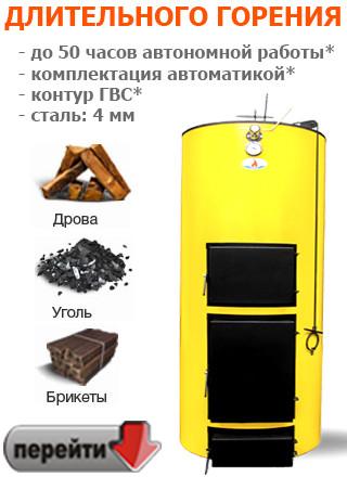 Подобрать твердотопливный котел длительного горения БУРАН со скидкой в магазине ОБОГРЕВАКА