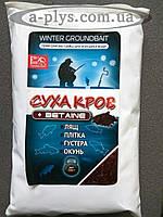 Зимняя прикормка Сухая кровь+BETAINE 500 гр / Fish Food