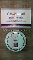 Селенцин маска интенсивная, Hair Therapy от выпадения и ломкости волос, 150 мл