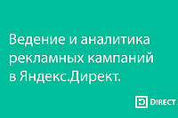 Ведение кампании в Яндекс.Директ