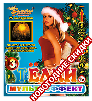 Салют на 25 зарядов (колибр 30 мм) Мультизффект купить оптом и в розницу в Одессе 7 км со склада в Украине