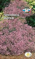 Семена Гипсофила ползучая Мираж  0,2 грамма Седек
