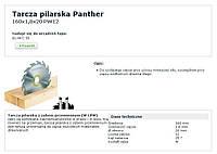 Диск отрезной пантера 160x1,8x20 мм pw12 Festool