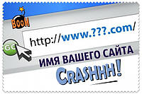 Подберем доменное имя для сайта