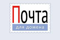 Настроим почту для домена