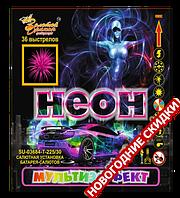 Салют на 36 зарядов (колибр 30 мм) Мультизффект купить оптом и в розницу в Одессе 7 км со склада в Украине