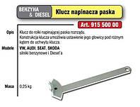 Ключ для натяжного ролика ремня vag, бензин + дизель Hp