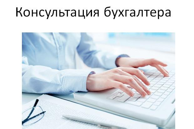 Бухгалтер консультация киев подать заявление на регистрацию ип через госуслуги официальный сайт