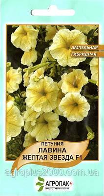 Семена Петуния ампельная крупноцветковая Лавина Желтая звезда F1, 20 семян Агропак