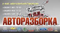 Балка Фольксваген Пассат Б3 / VW Passat B3 задняя