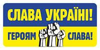 """Наклейка """"Слава Україні, героям слава"""", 16*8см, вид-во """"Світогляд"""", Україна"""
