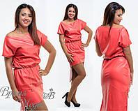 Платье коралловое, эко кожа, р-ры: 48,50,52,54. 5 цветов.