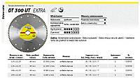 Отрезной алмазный круг turbo 230 х 2,5 х 22,2 мм extra dt300ut, бетон Klingspor
