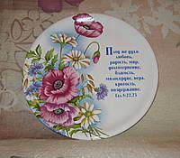 Тарелка настенная (луговой мак)