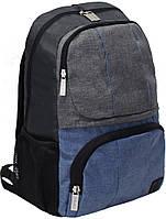 Рюкзак для города с карманом под ноутбук (Серо-синий)