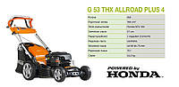 Газонокосилка бензиновая с приводом Oleo-mac 9,3 нм 51 см Honda g53тhx allroad plus4