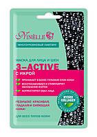 Ninelle 3-Active Маска для лица и шеи с икрой (тканевая)