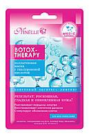 Ninelle Botox-Therapy Маска для лица коллагеновая с гиалуроновой кислотой (тканевая)